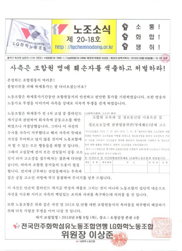 노조소식지 20-18호(18.08.06)